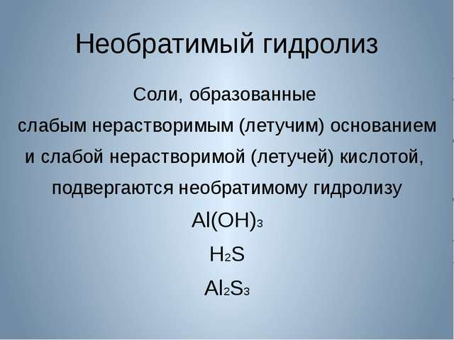 Необратимый гидролиз Соли, образованные слабым нерастворимым (летучим) основа...