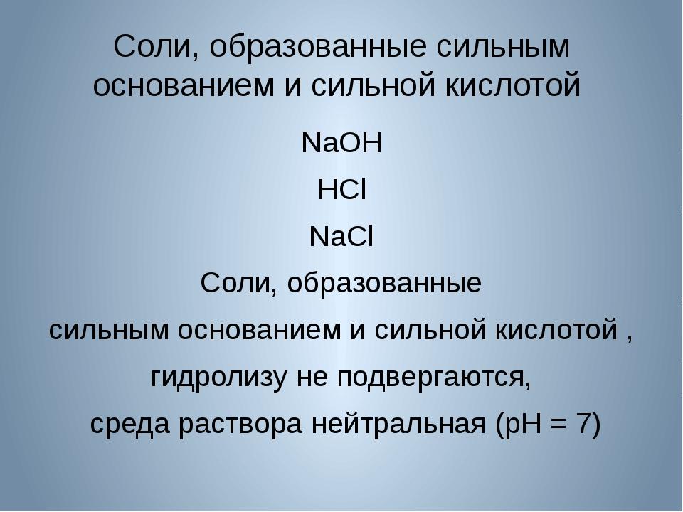 Соли, образованные сильным основанием и сильной кислотой NaOH HCl NaCl Соли,...