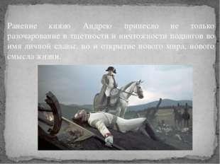 Ранение князю Андрею принесло не только разочарование в тщетности и ничтожнос