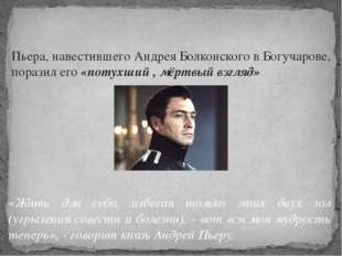 Пьера, навестившего Андрея Болконского в Богучарове, поразил его «потухший ,