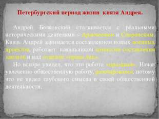 Петербургский период жизни князя Андрея. Андрей Болконский сталкивается с ре
