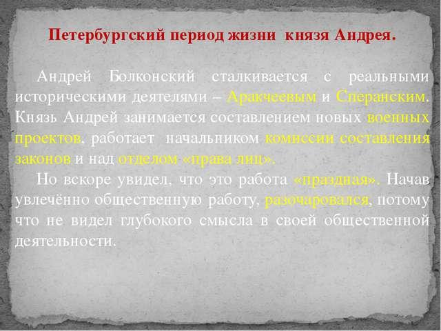 Петербургский период жизни князя Андрея. Андрей Болконский сталкивается с ре...