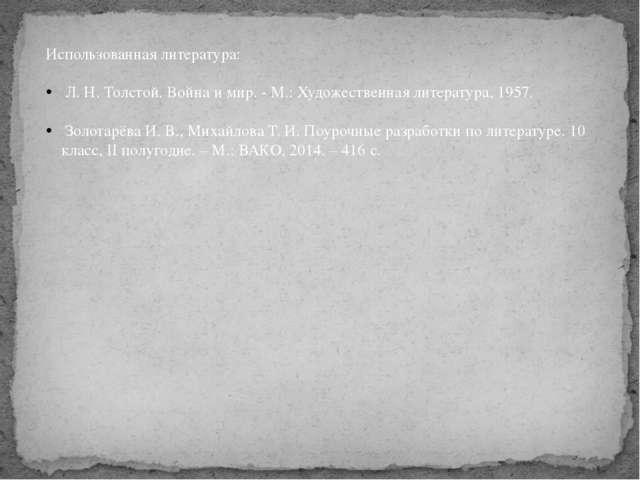Использованная литература: Л. Н. Толстой. Война и мир. - М.: Художественная л...