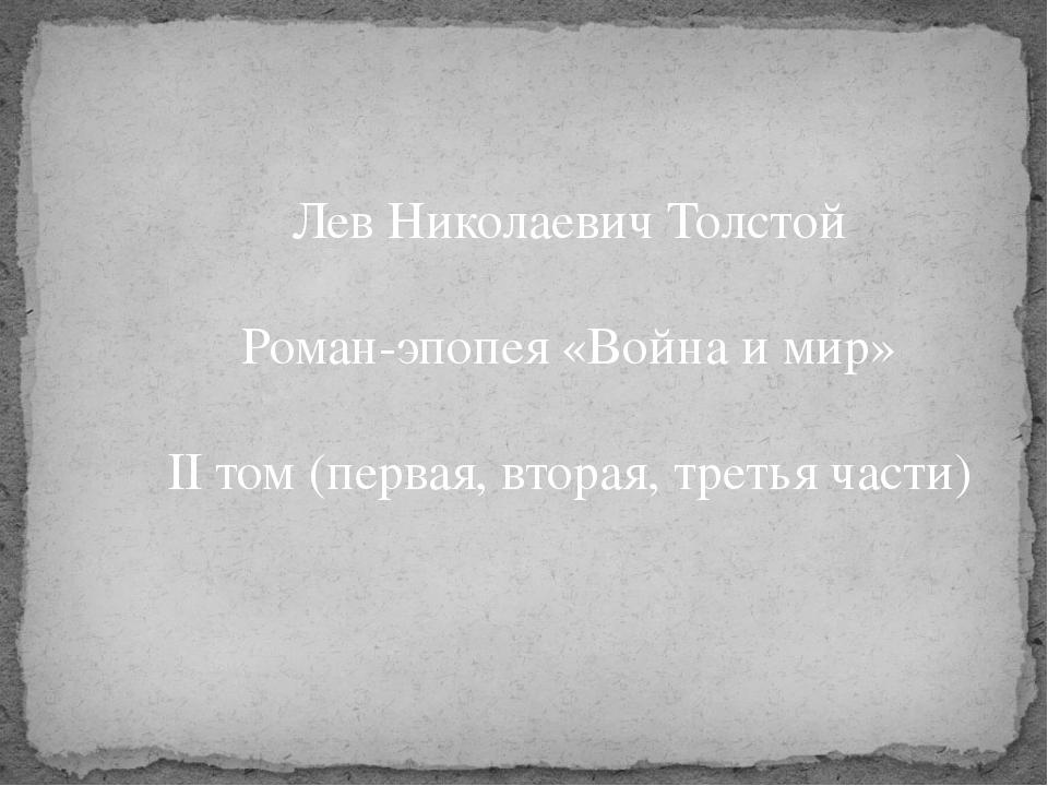 Лев Николаевич Толстой Роман-эпопея «Война и мир» II том (первая, вторая, тре...