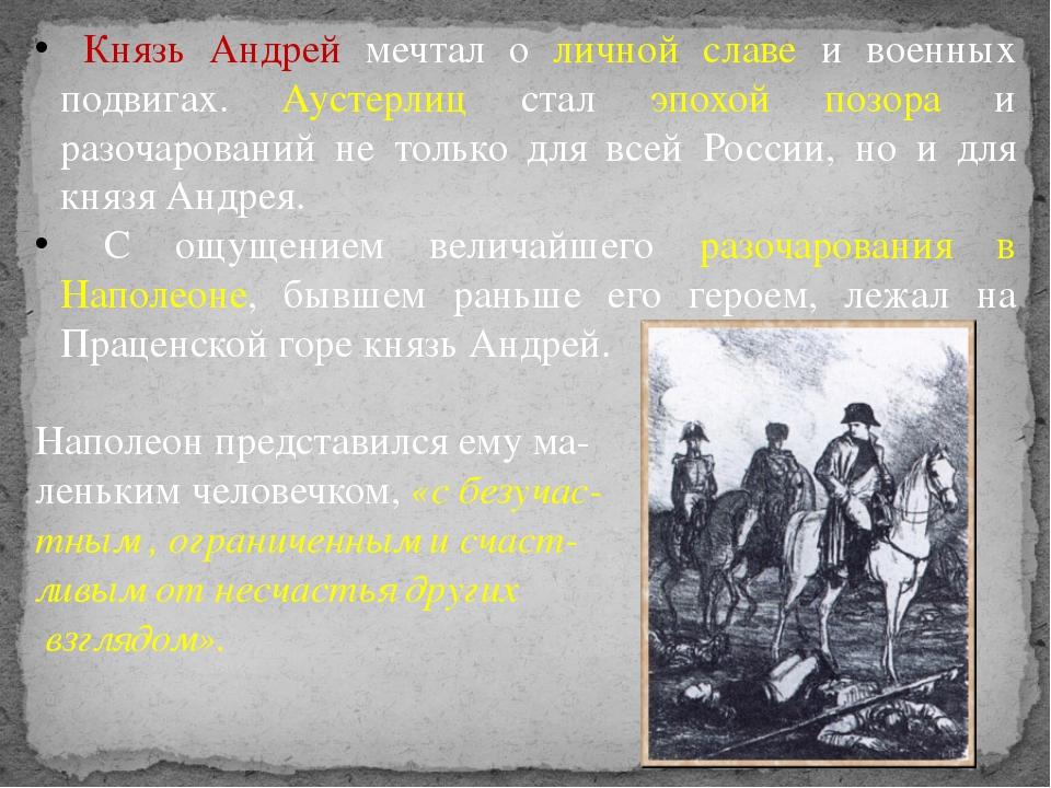 Князь Андрей мечтал о личной славе и военных подвигах. Аустерлиц стал эпохой...