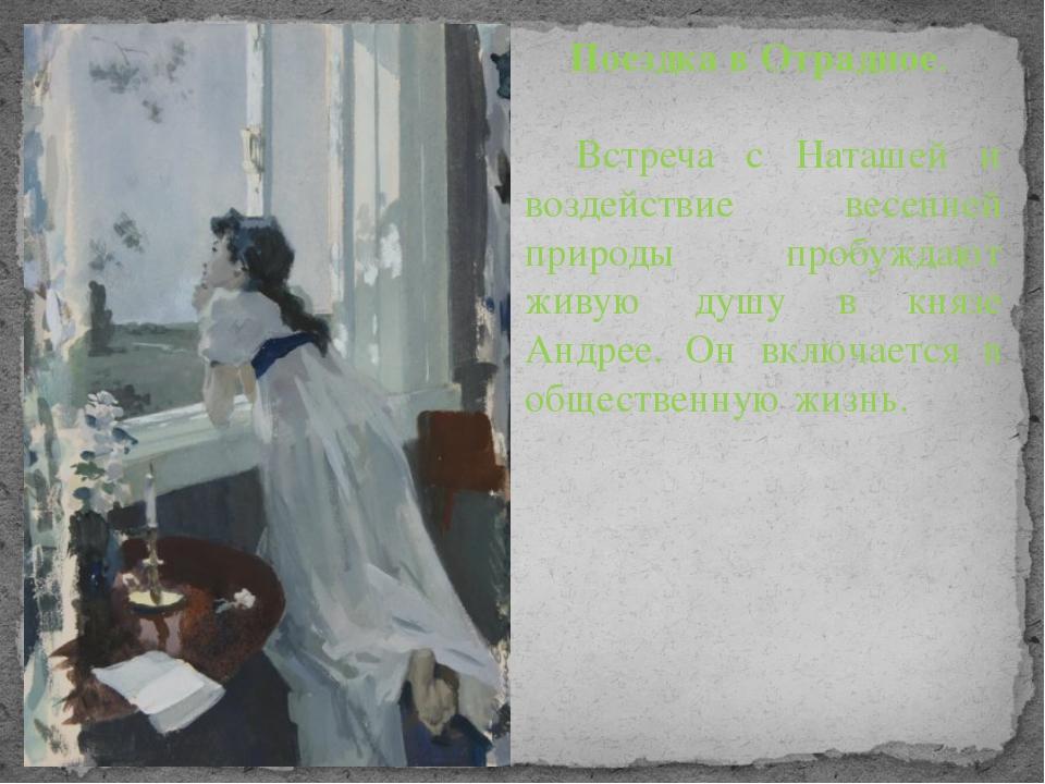 Поездка в Отрадное. Встреча с Наташей и воздействие весенней природы пробужд...
