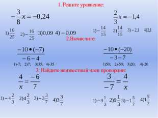 1. Решите уравнение: 2.Вычислите: 1)-7; 2)7; 3)35; 4)-35 1)50; 2)-50; 3)20; 4