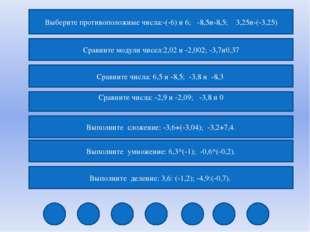 Выберите противоположные числа:-(-6) и 6; -8,5и-8,5; 3,25и-(-3,25) Сравните м