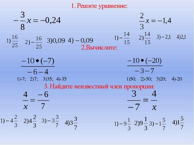 1. Решите уравнение: 2.Вычислите: 1)-7; 2)7; 3)35; 4)-35 1)50; 2)-50; 3)20; 4...