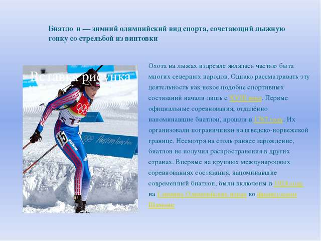 Биатло́н — зимний олимпийский вид спорта, сочетающий лыжную гонку со стрельбо...