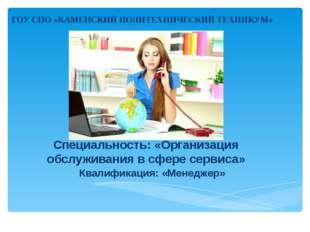 Квалификация: «Менеджер» Специальность: «Организация обслуживания в сфере сер