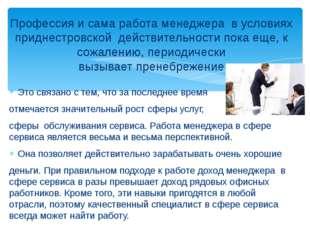 Профессия и сама работа менеджера в условиях приднестровской действительности