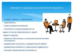 интерес к работе с информацией, креативность, хорошо развитое внимание, спос