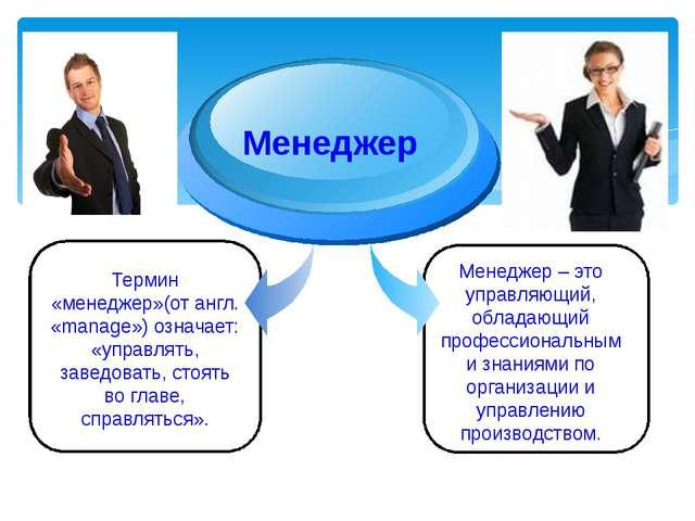 Термин «менеджер»(от англ. «manage») означает: «управлять, заведовать, стоят...