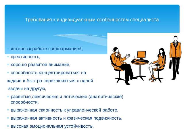 интерес к работе с информацией, креативность, хорошо развитое внимание, спос...