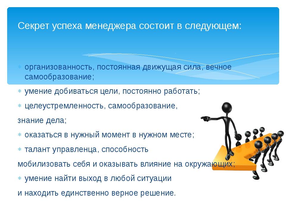 Секрет успеха менеджера состоит в следующем: организованность, постоянная дв...