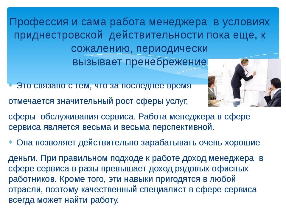 Профессия и сама работа менеджера в условиях приднестровской действительности...