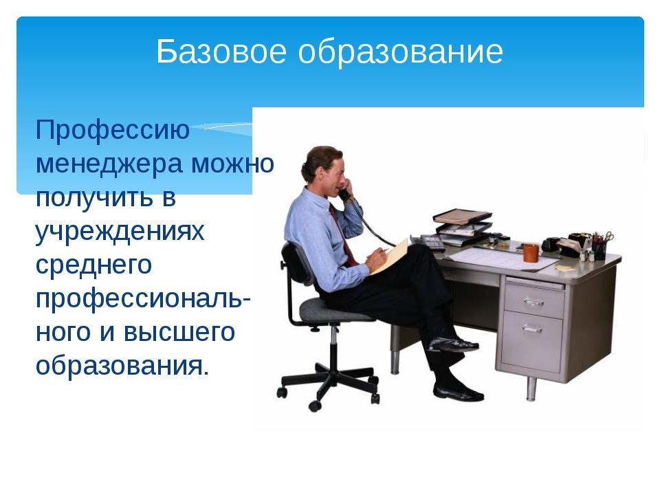 Профессию менеджера можно получить в учреждениях среднего профессиональ-ного...