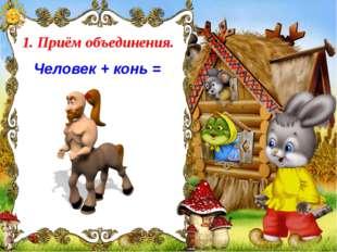 1. Приём объединения. Человек + конь =