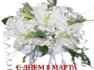 С ДНЕМ 8 МАРТА