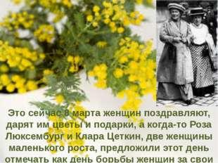 Это сейчас 8 марта женщин поздравляют, дарят им цветы и подарки, а когда-то Р