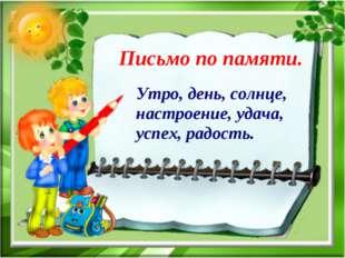 Письмо по памяти. Утро, день, солнце, настроение, удача, успех, радость.
