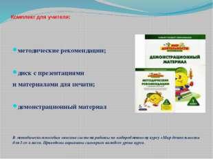 Комплект для учителя: методические рекомендации; диск с презентациями и мате