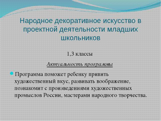 Народное декоративное искусство в проектной деятельности младших школьников 1...