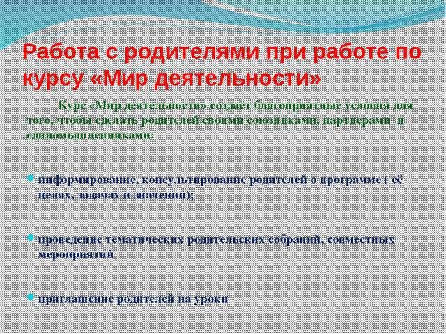 Работа с родителями при работе по курсу «Мир деятельности» Курс «Мир деятельн...