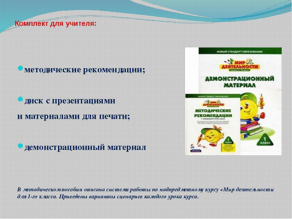Комплект для учителя: методические рекомендации; диск с презентациями и мате...