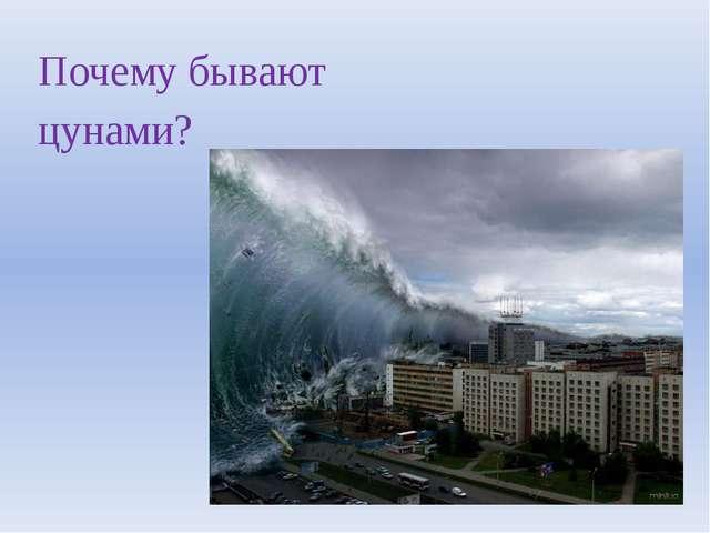 Почему бывают цунами?