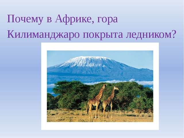 Почему в Африке, гора Килиманджаро покрыта ледником?