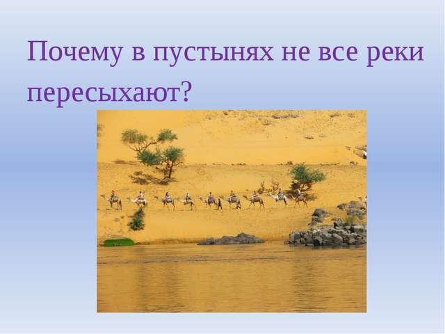 Почему в пустынях не все реки пересыхают?
