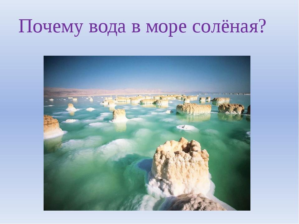 Почему вода в море солёная?