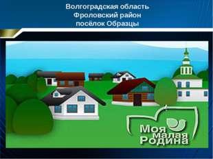 Волгоградская область Фроловский район посёлок Образцы