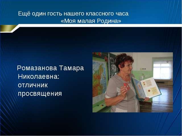 Ещё один гость нашего классного часа «Моя малая Родина» Ромазанова Тамара Ник...