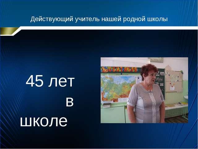Действующий учитель нашей родной школы 45 лет в школе