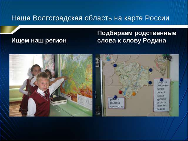 Наша Волгоградская область на карте России Ищем наш регион Подбираем родствен...