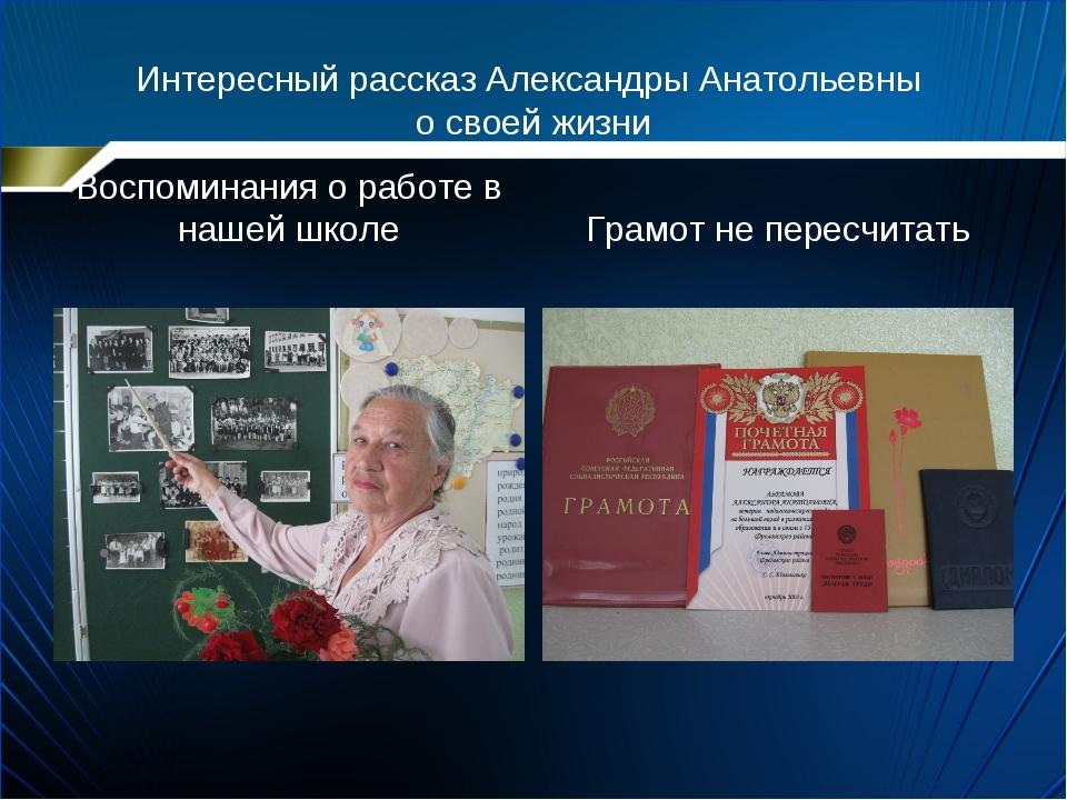 Интересный рассказ Александры Анатольевны о своей жизни Воспоминания о работе...