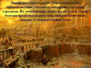 Ленинград был окружён. Город остался без продовольствия,топлива и сообщения с