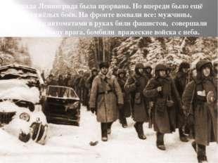 Блокада Ленинграда была прорвана. Но впереди было ещё много тяжёлых боёв. На