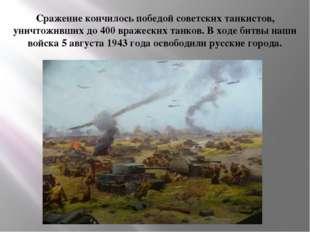 Сражение кончилось победой советских танкистов, уничтоживших до 400 вражеских