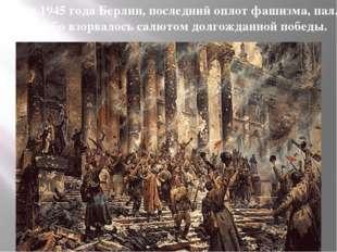 9 мая 1945 года Берлин, последний оплот фашизма, пал. Всё небо взорвалось сал