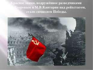 Красное знамя, водружённое разведчиками М.А.Егоровым и М.В.Кантария над рейхс