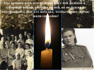 Мы помним всех, кто не вернулся с той далёкой и страшной войны, кто был на не