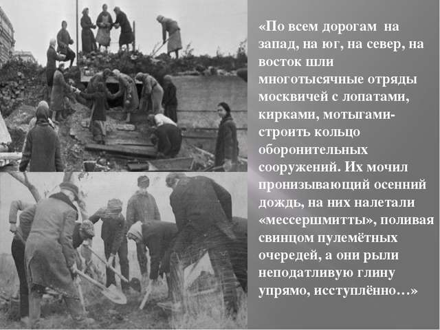 «По всем дорогам на запад, на юг, на север, на восток шли многотысячные отряд...