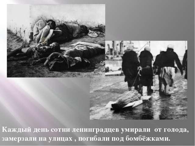 Каждый день сотни ленинградцев умирали от голода, замерзали на улицах , погиб...