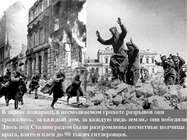 В зареве пожарищ, в несмолкаемом грохоте разрывов они сражались, за каждый до...