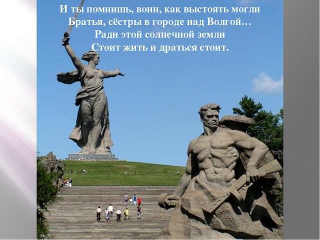 И ты помнишь, воин, как выстоять могли Братья, сёстры в городе над Волгой… Р...