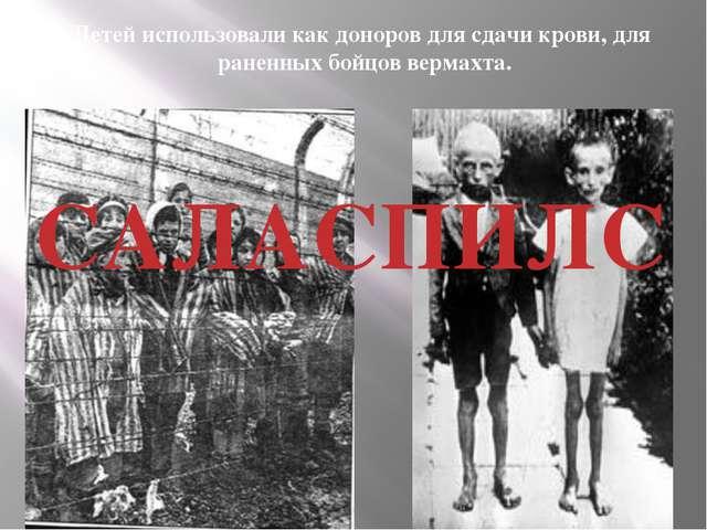 САЛАСПИЛС Детей использовали как доноров для сдачи крови, для раненных бойцов...